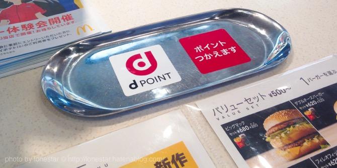 マクドナルド 限定Dポイントカード