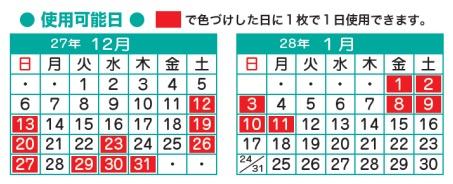 年末年始特割ドニチエコきっぷ
