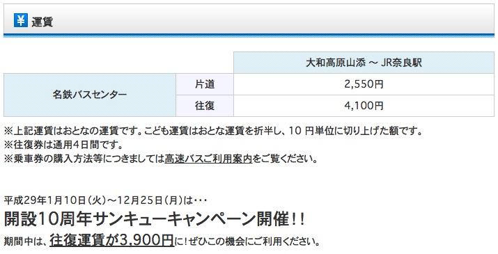 名鉄高速バス 奈良