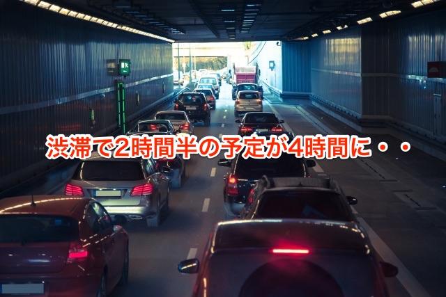 高速バス デメリット