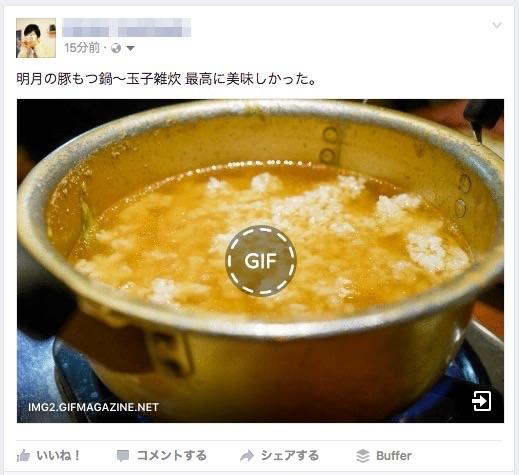 フェイスブック GIF