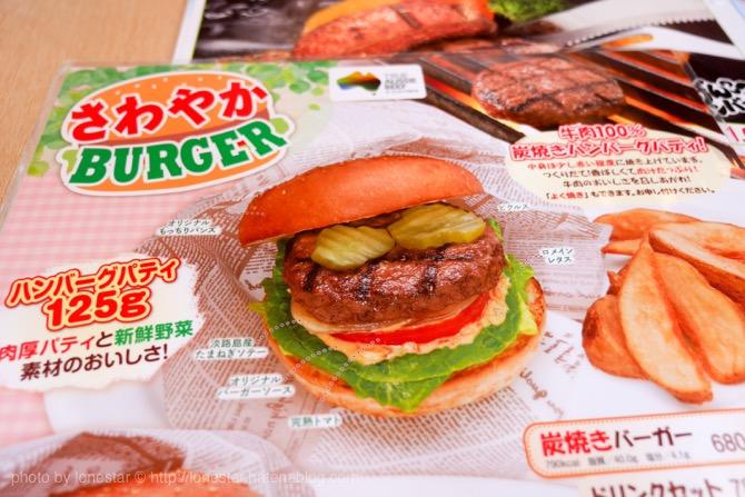 さわやか ハンバーガー