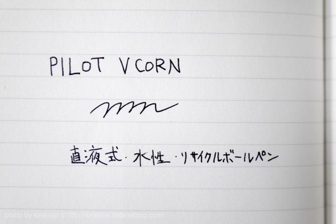 パイロット Vコーン