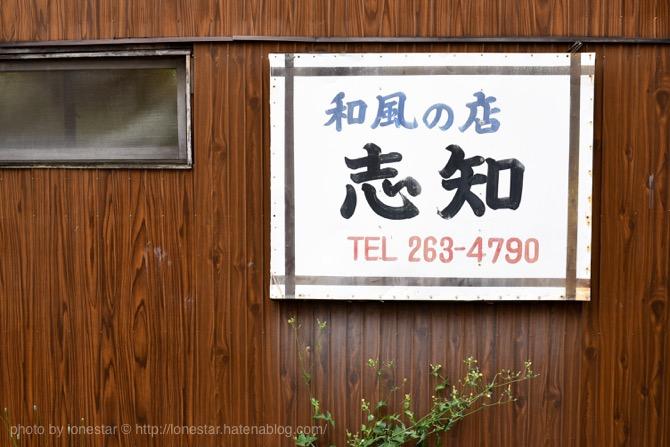 矢場町 志知