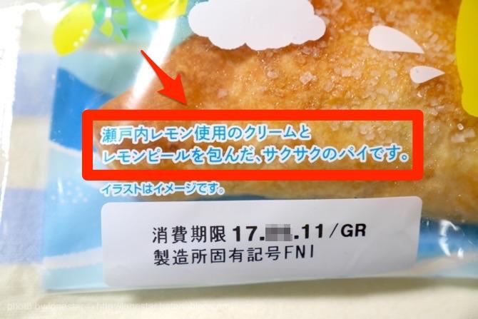 瀬戸内レモンパイ