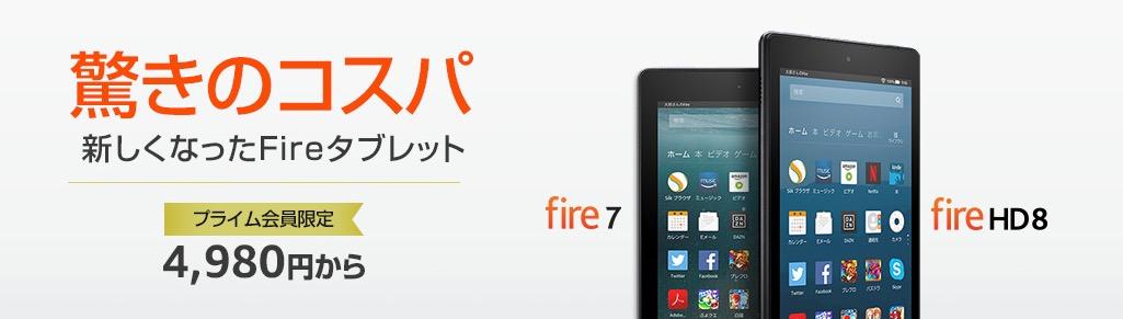 新型 Fire 7