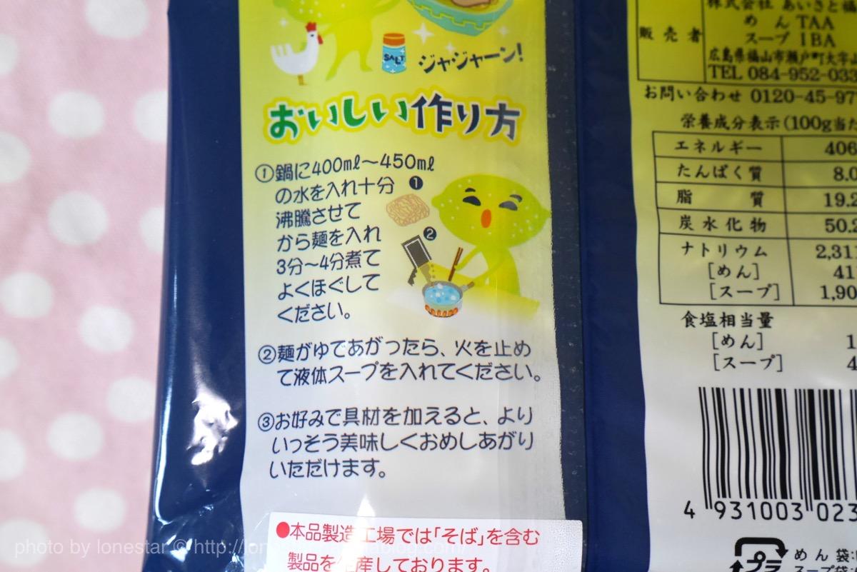 瀬戸内塩レモンラーメン 作り方