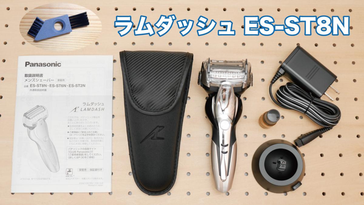ラムダッシュ ES-ST8N