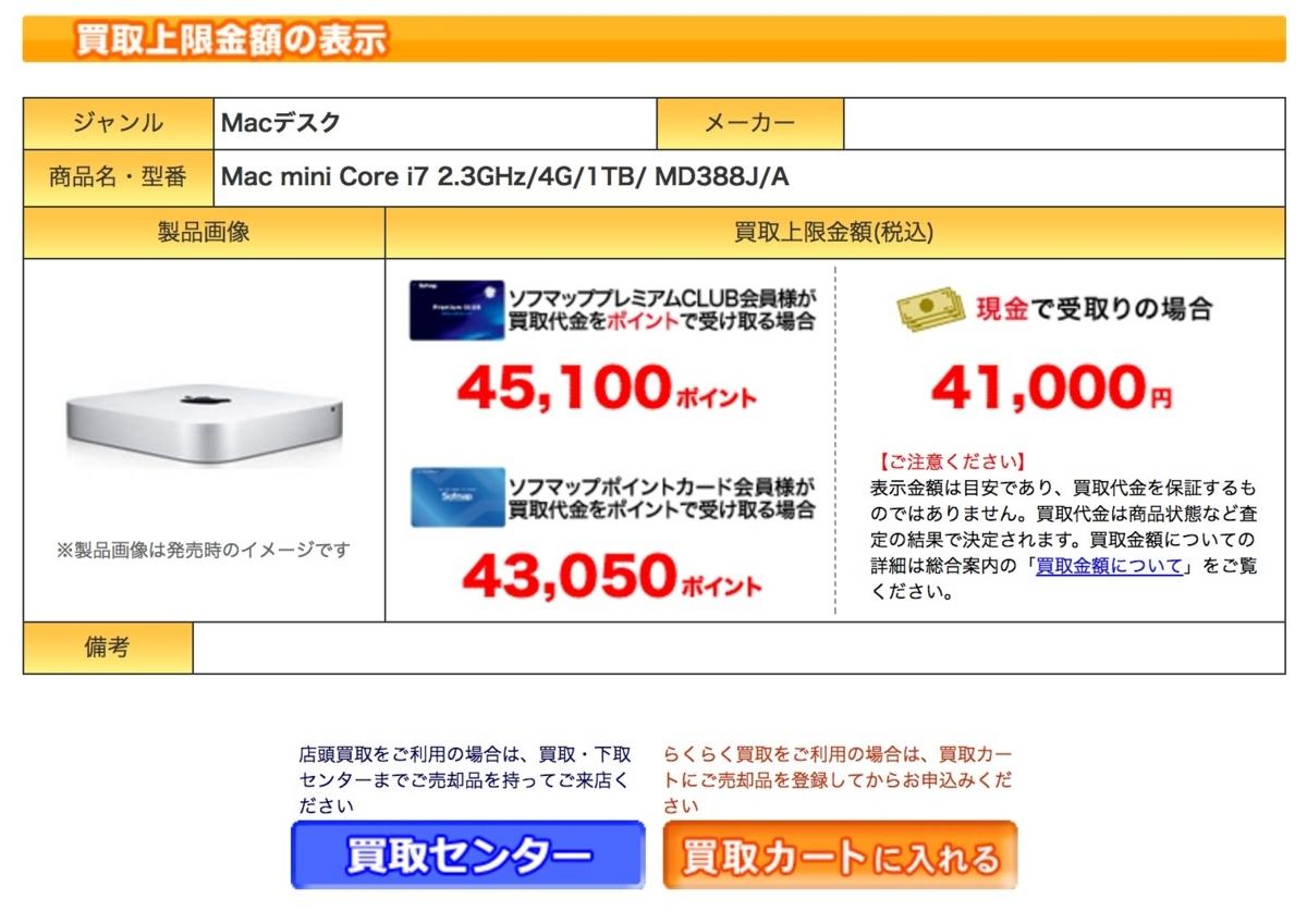 ソフマップ Mac 買い取り
