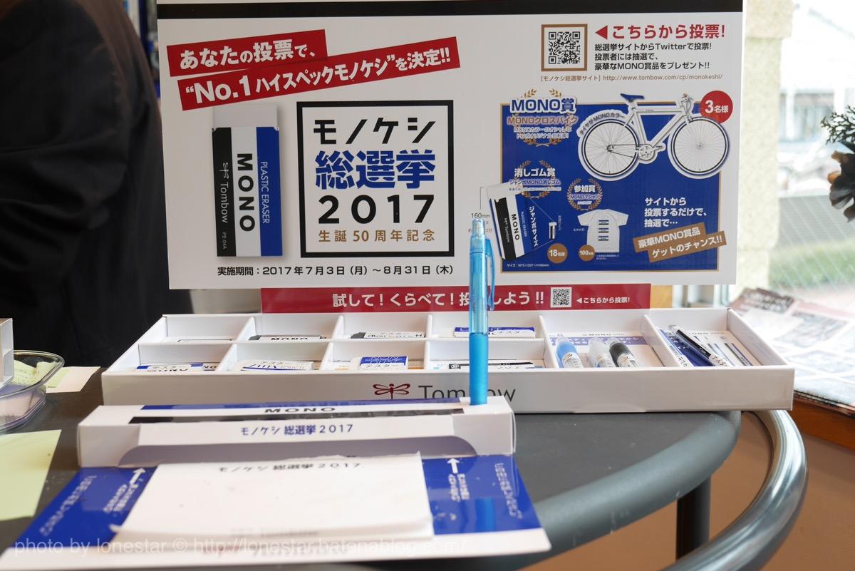 モノケシ総選挙