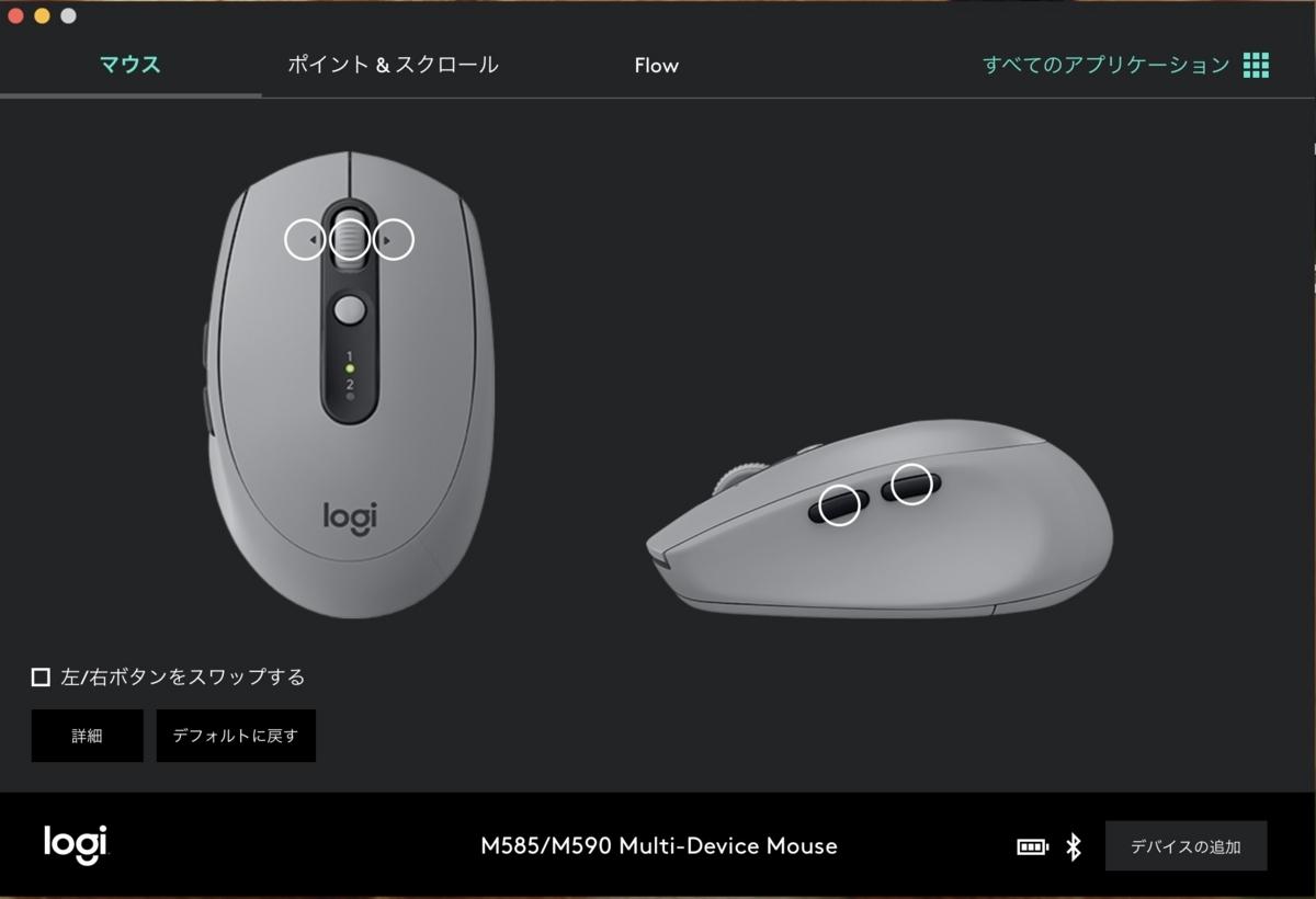Mac 多機能マウス