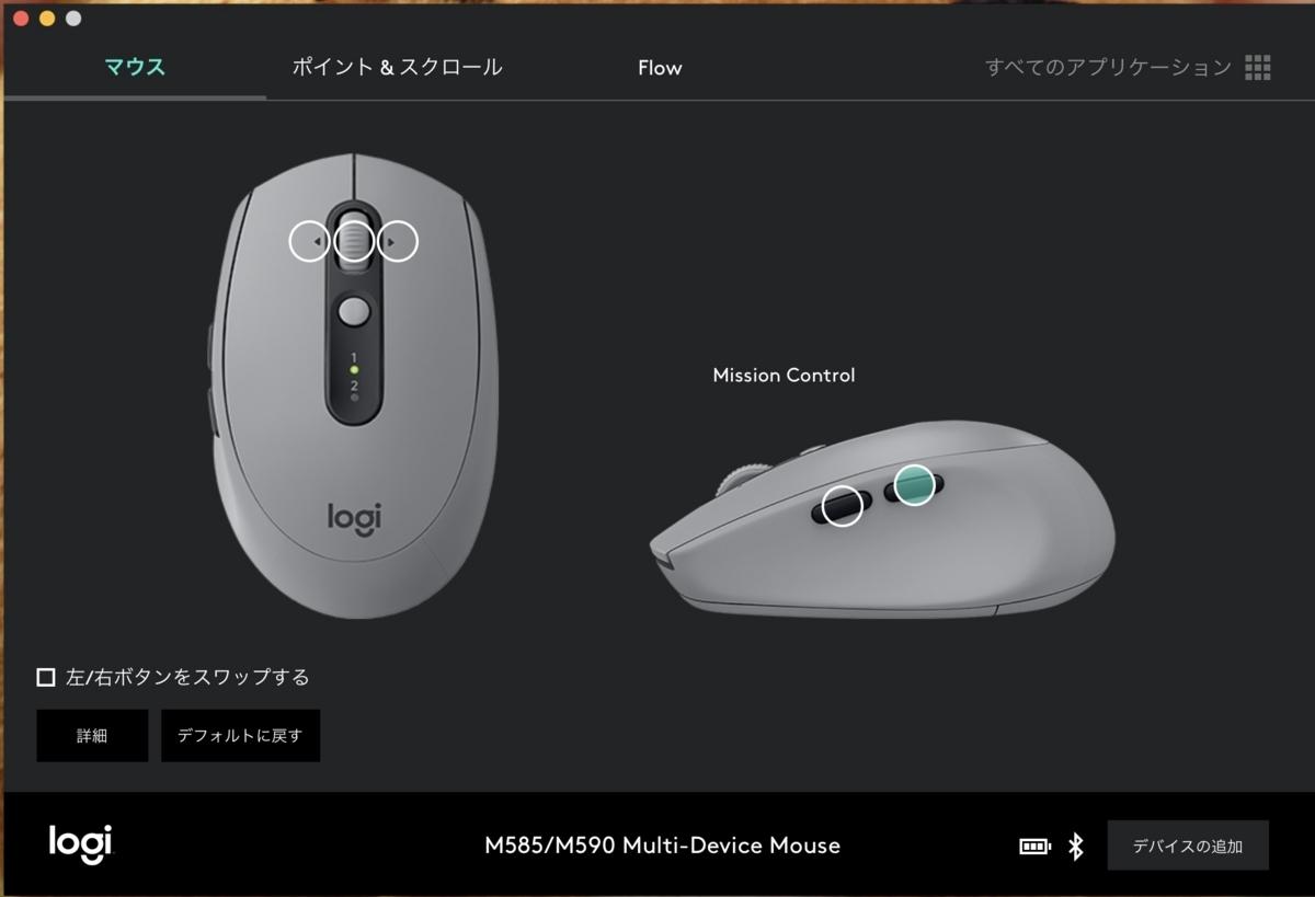 マウス Mission Control