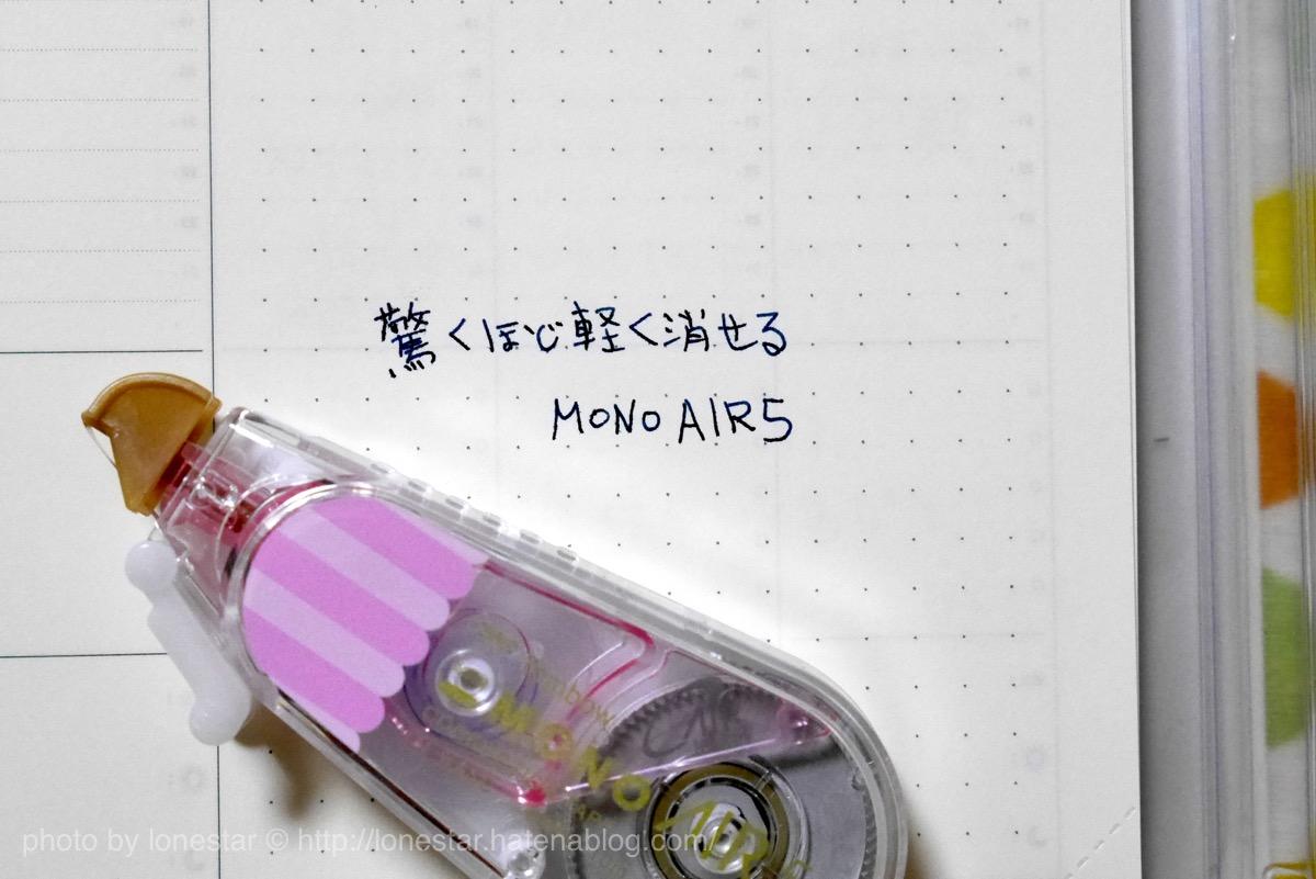 モノエアー 5mm