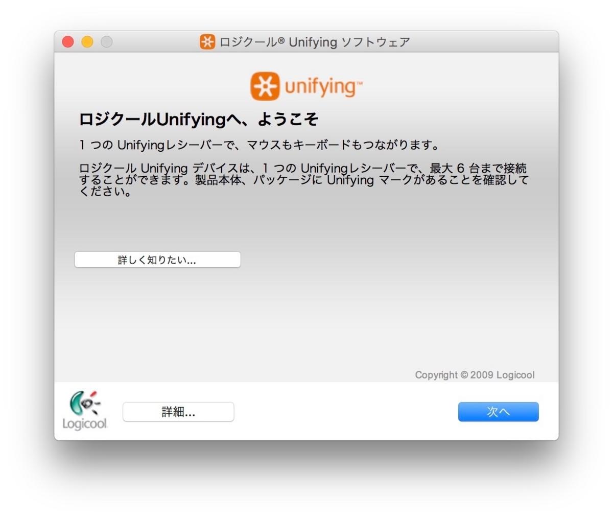 Mac Unifying 設定