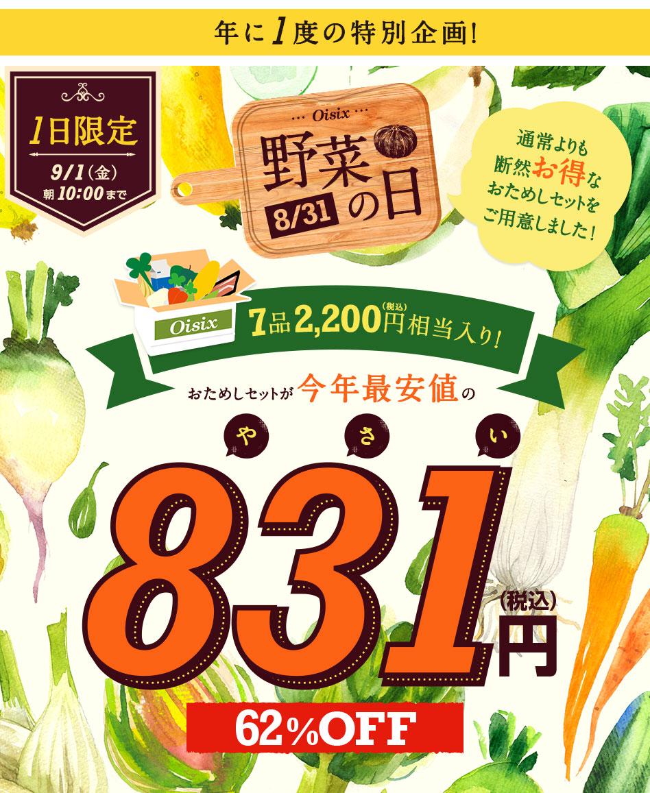 野菜の日 オイシックス