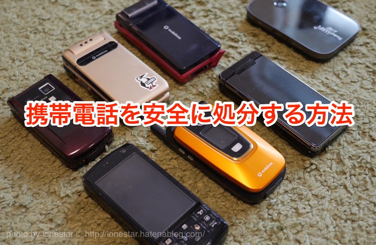 電話 方 携帯 捨て