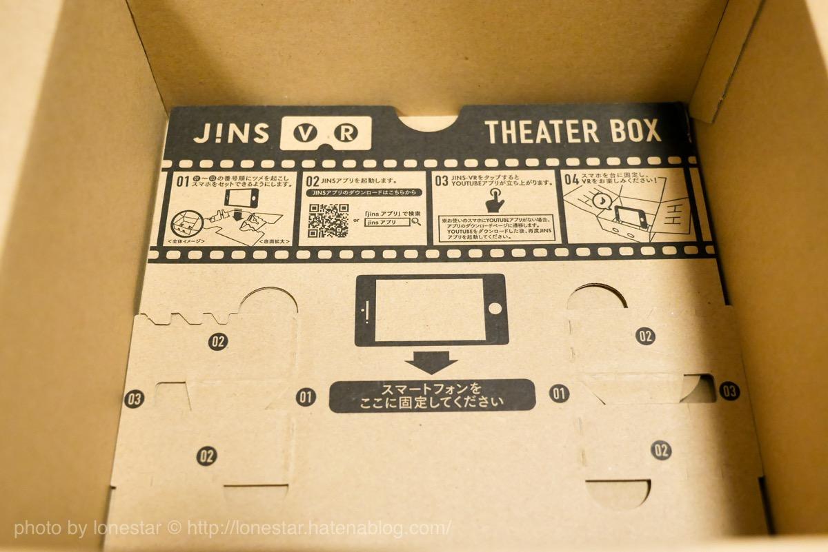 ジンズ VR ボックス