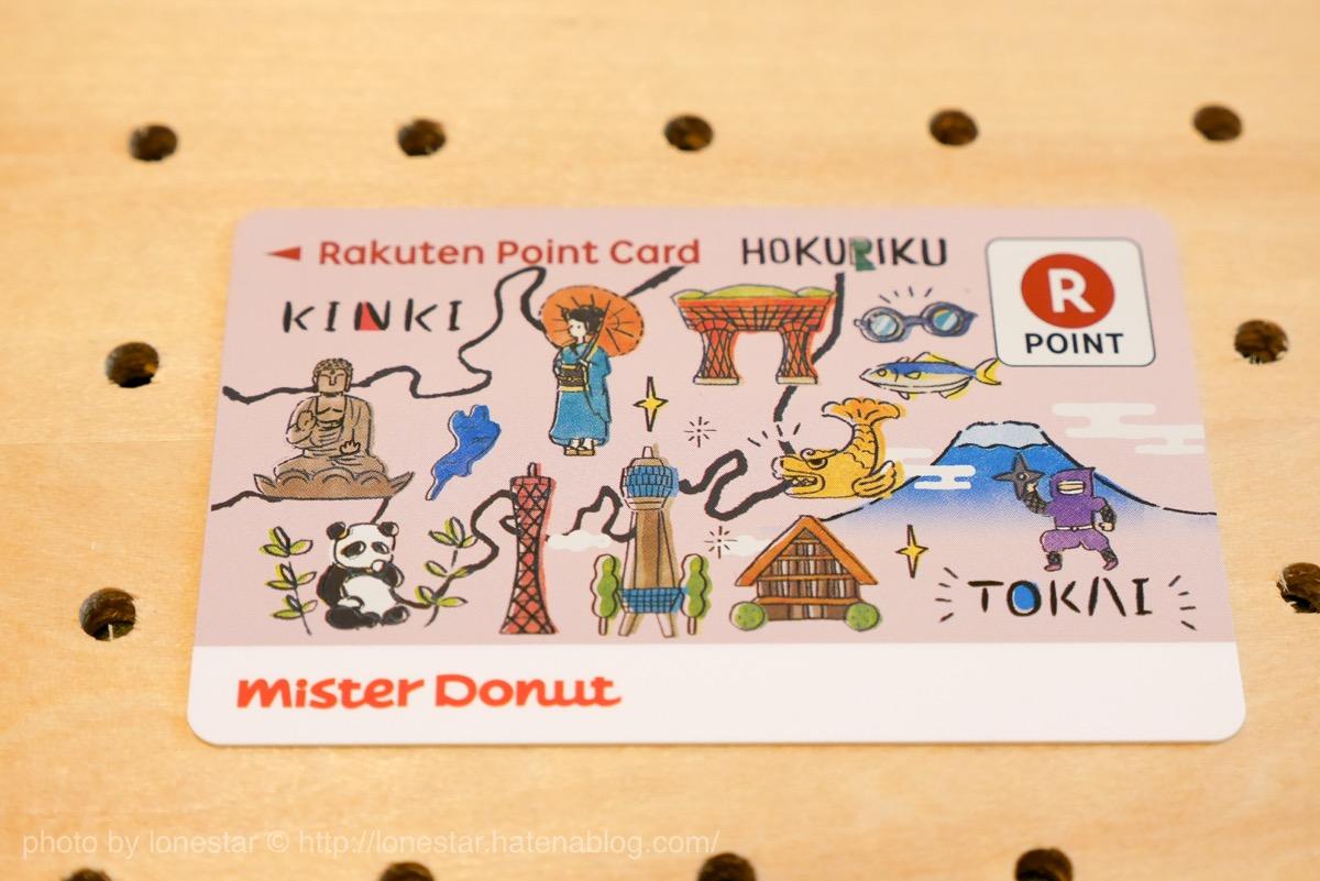 ミスタードーナツ Rポイントカード
