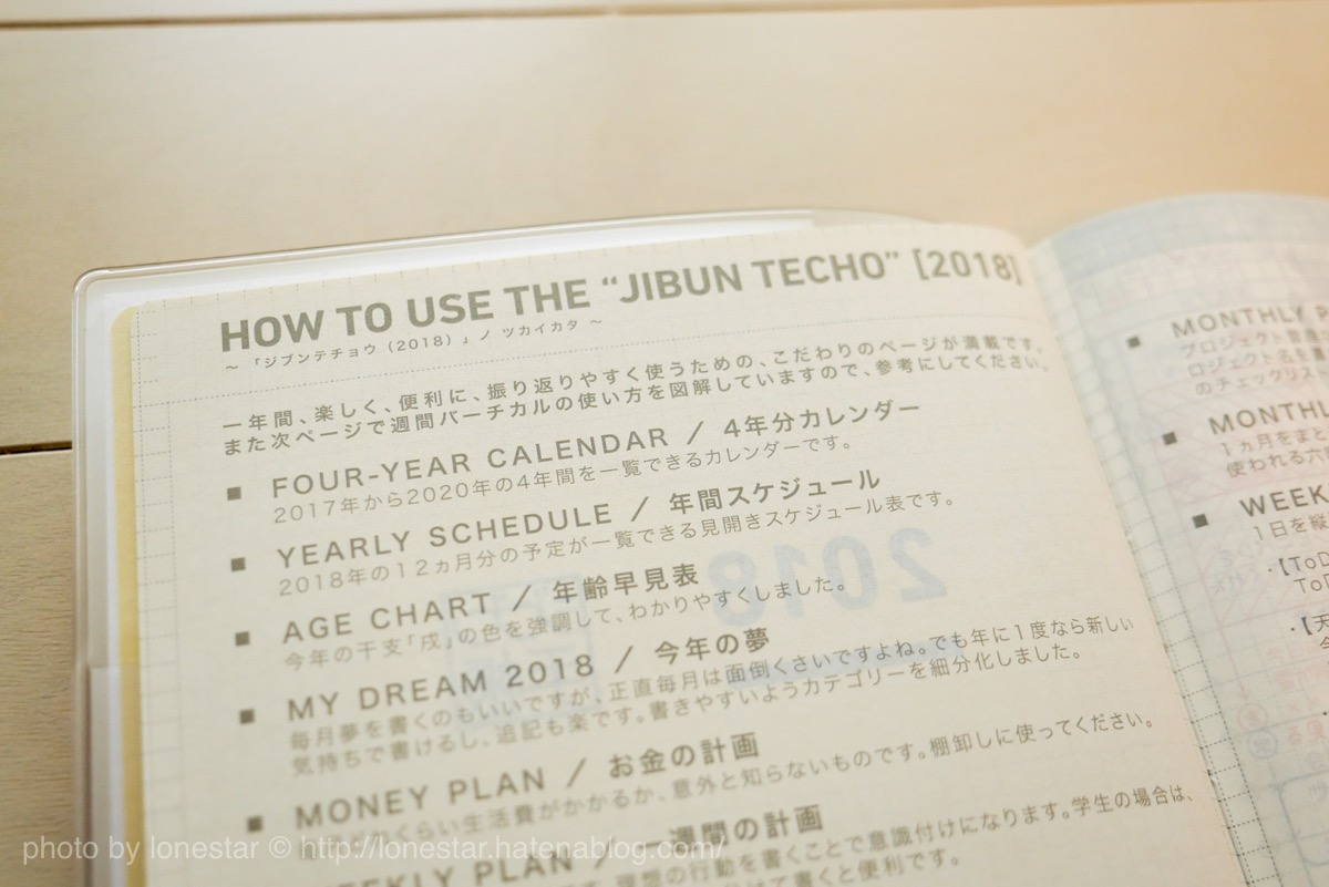 ジブン手帳 2018 DIARY