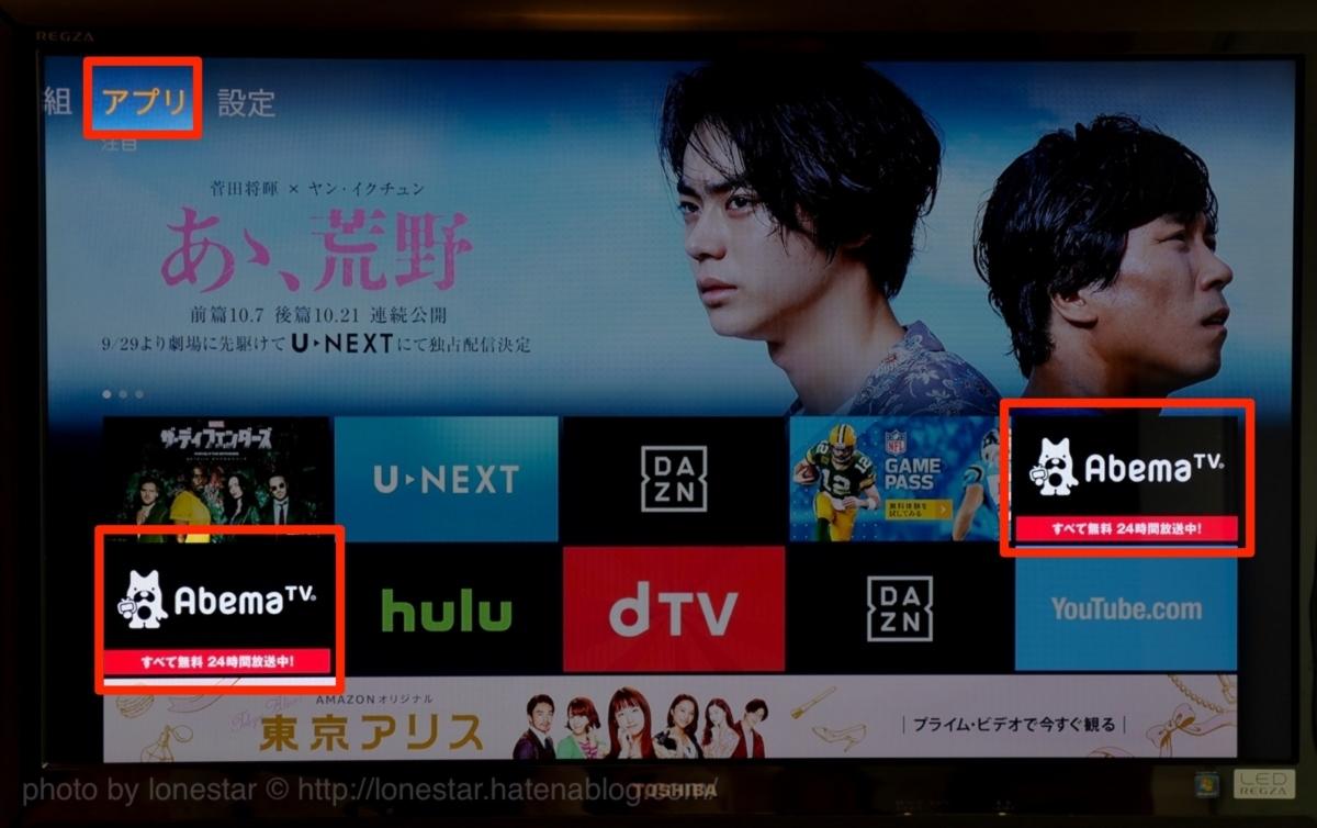 アベマTV テレビ