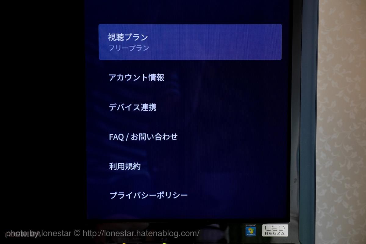 AbemaTV 有料