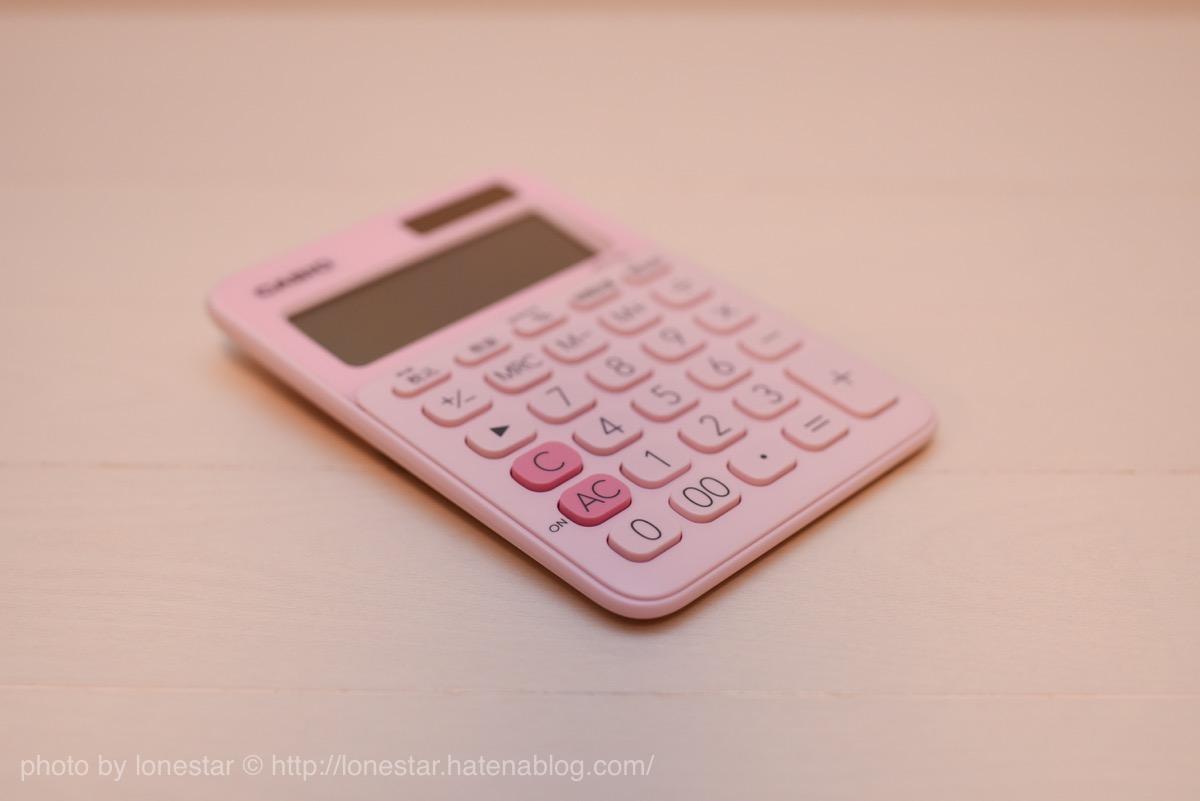 カシオ 電卓 ピンク