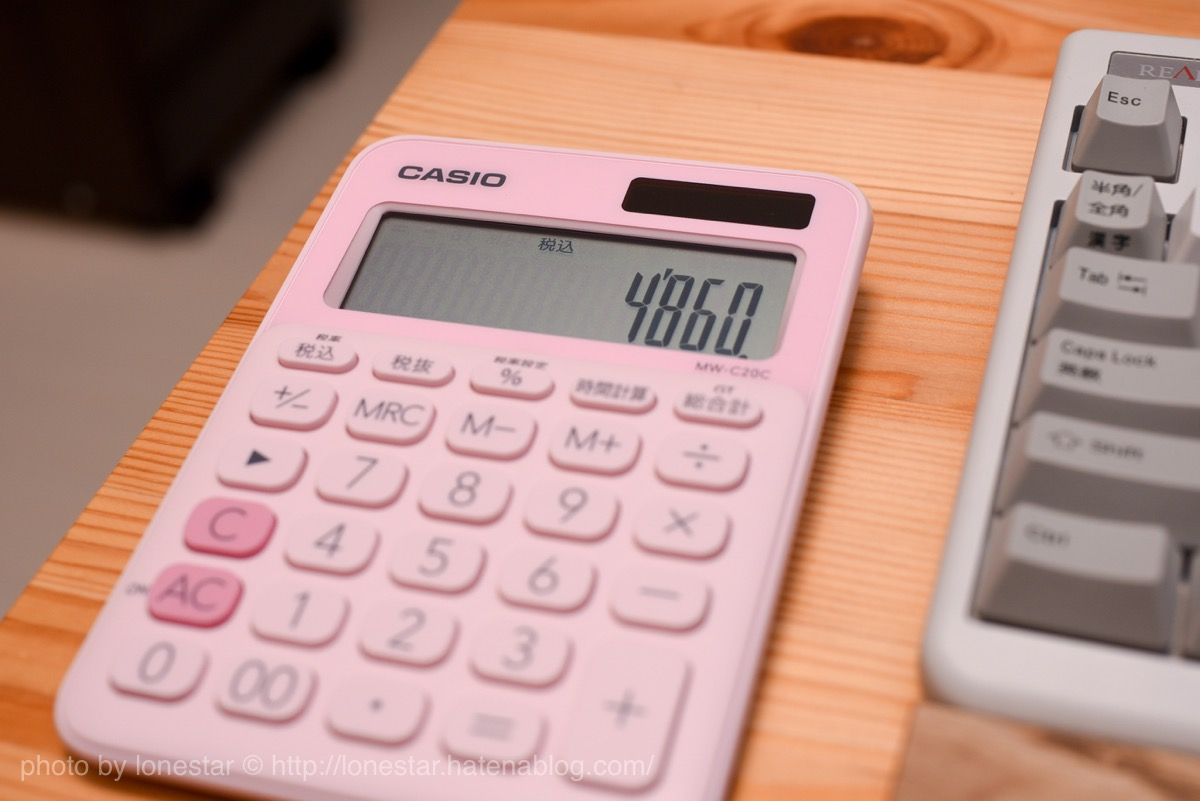 電卓 消費税