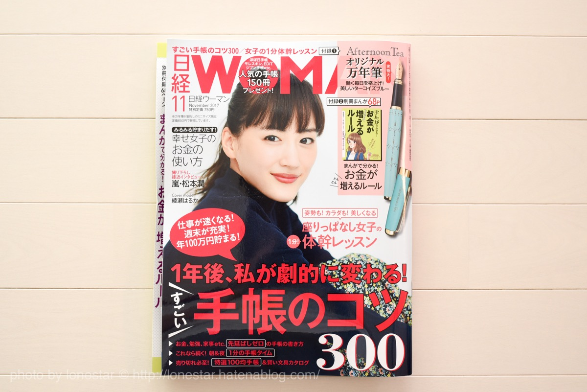 日経WOMAN 2017年11月号