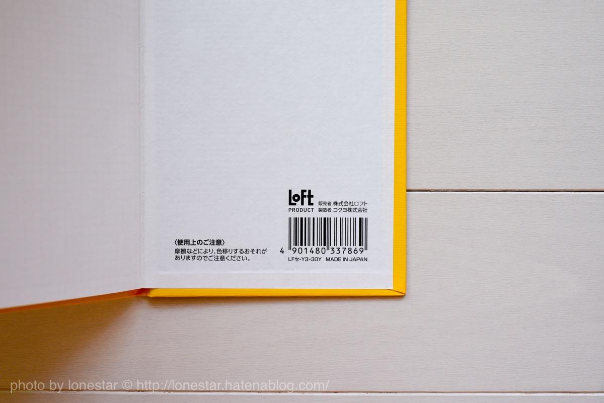 測量野帳 黄色