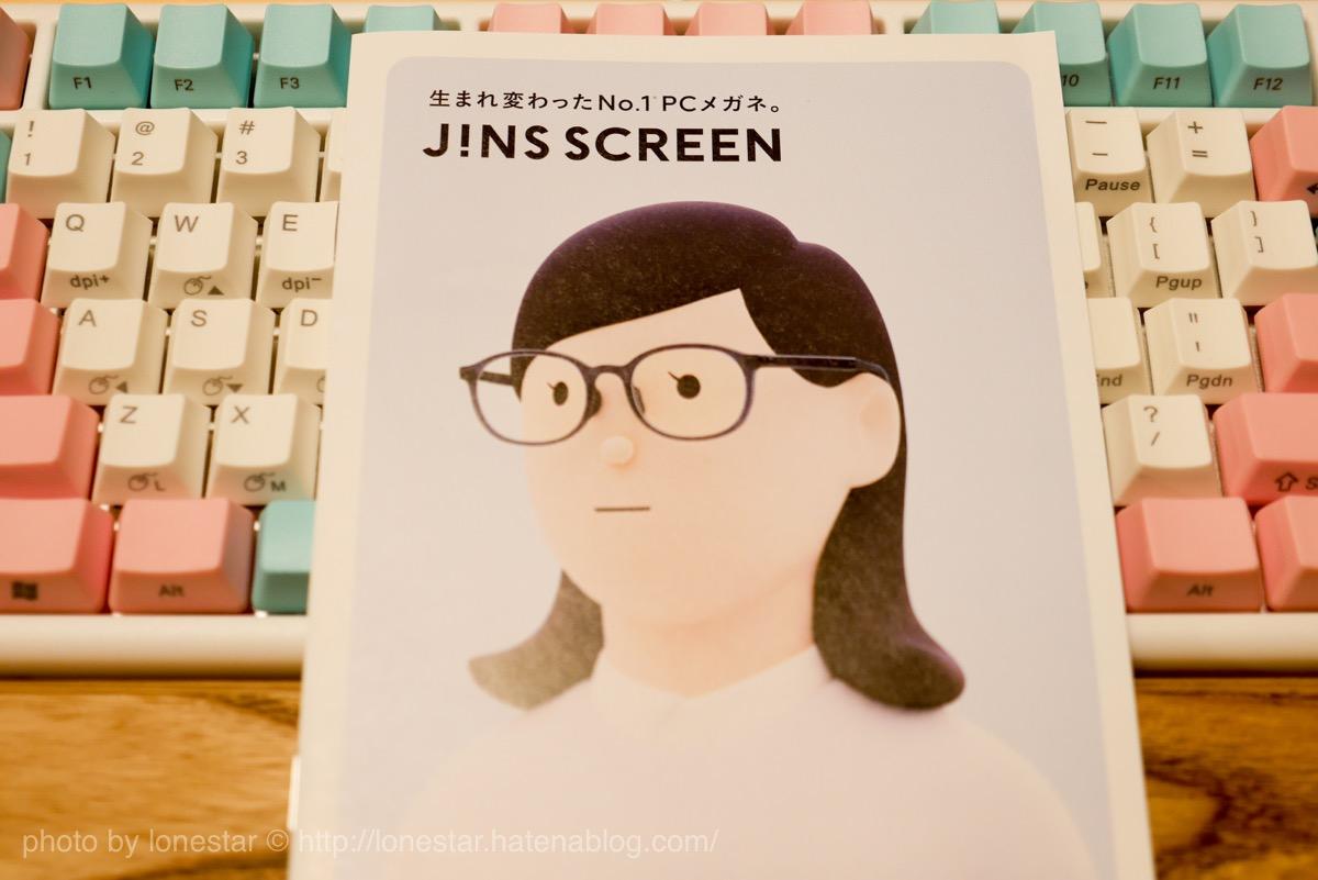 JINS パソコン用メガネ