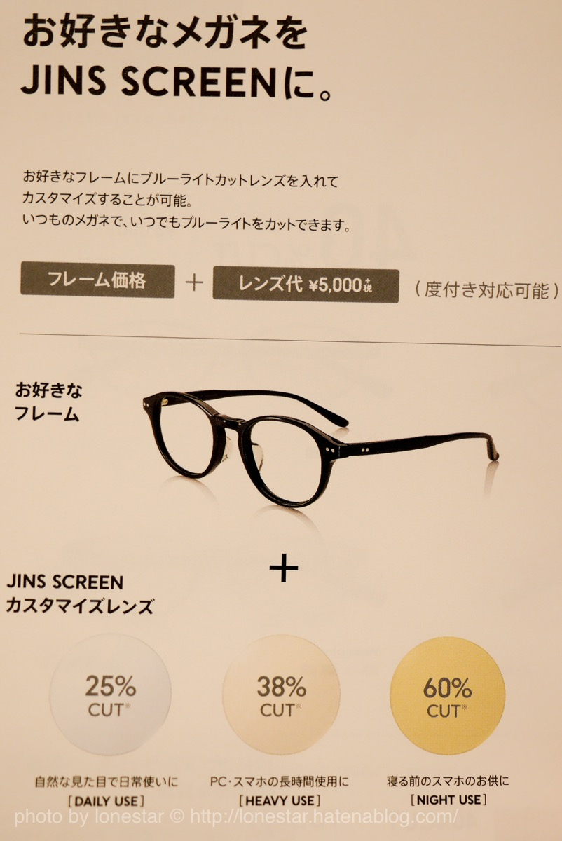 JINS SCREEN 度付き