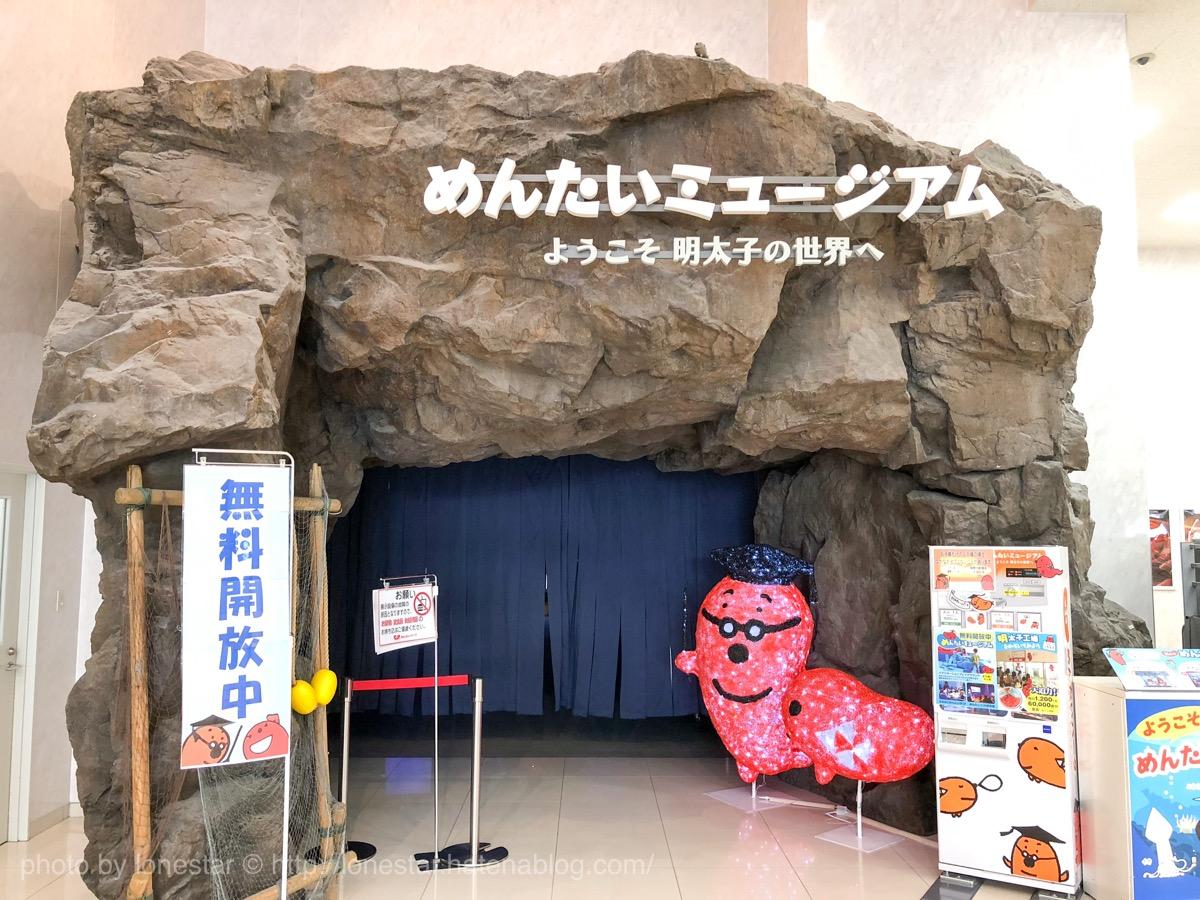 めんたいミュージアム