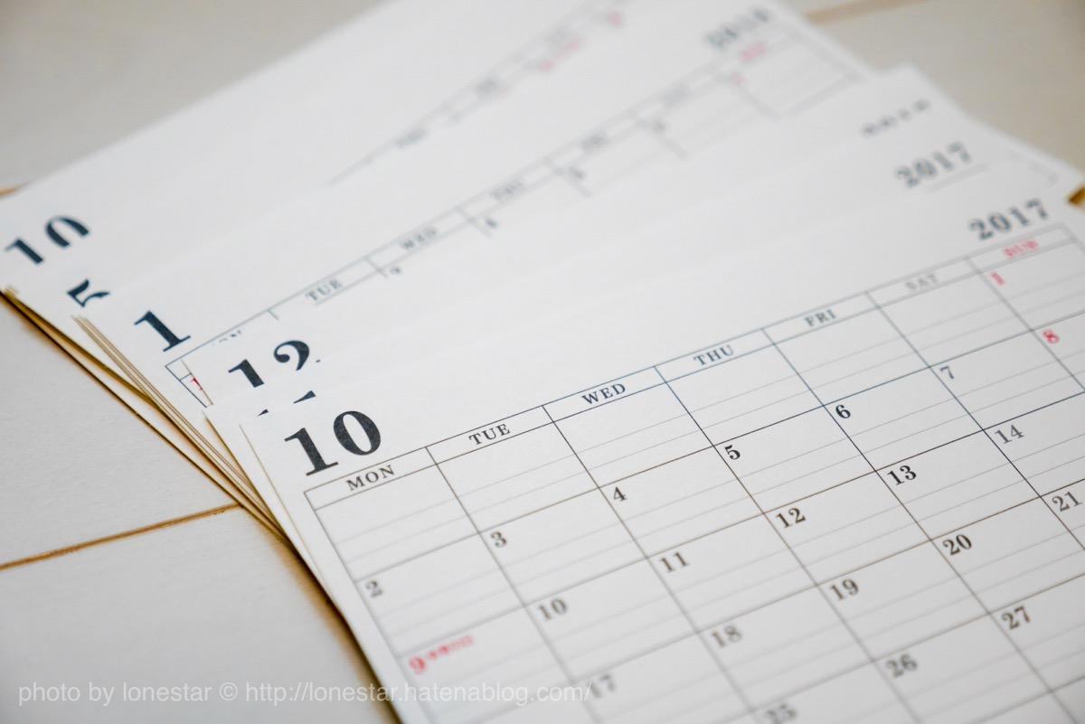 ダイソー カレンダー シール