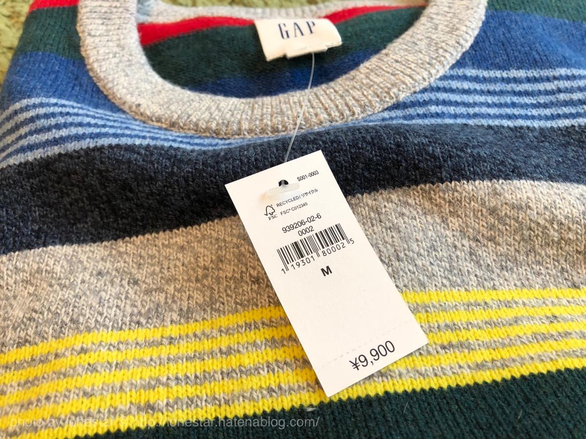 GAP セーター セール