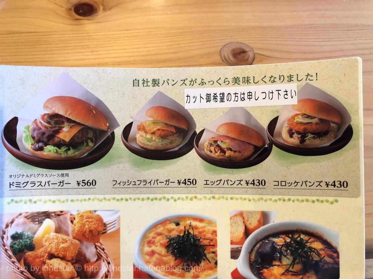 コメダ ハンバーガー