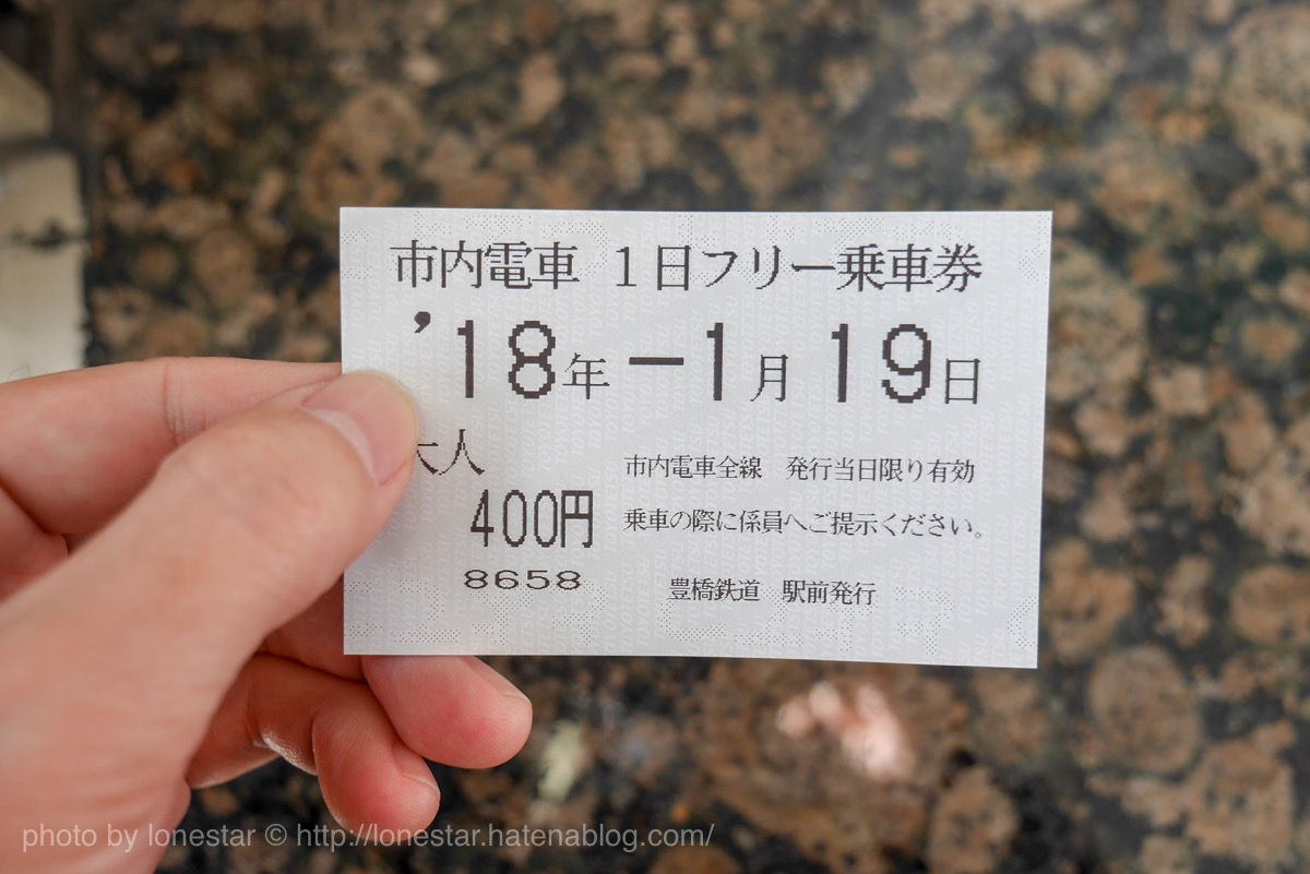 豊橋 市電 フリー乗車券