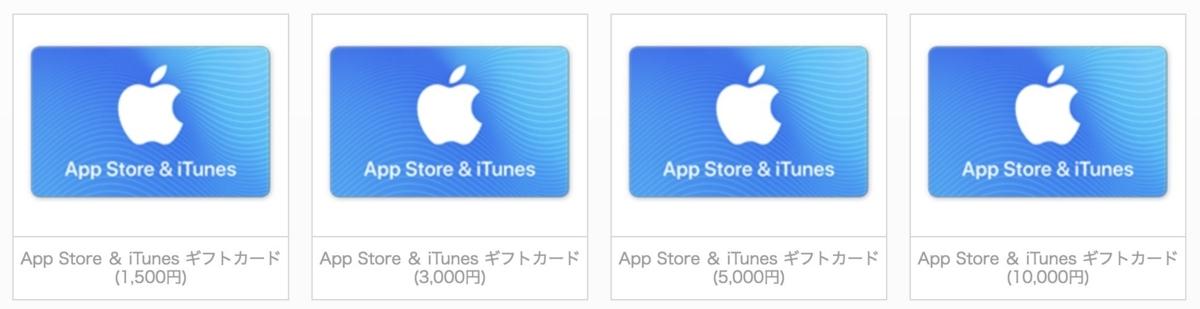 iTunesカード 楽天ポイント