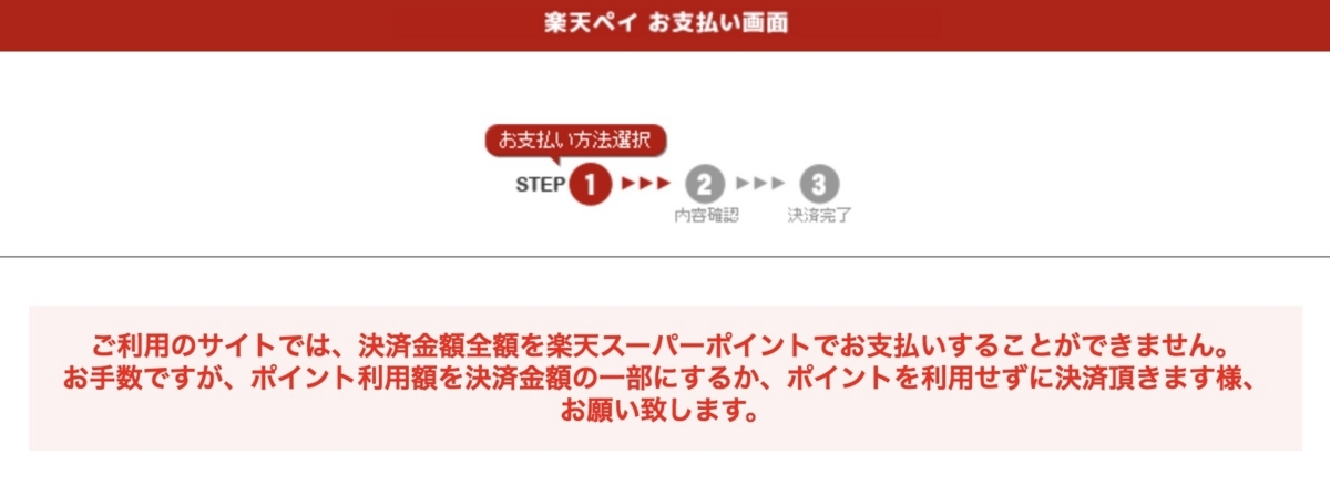 楽天ペイ iTunesカード