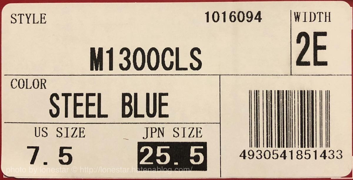 ニューバランス M1300CL S 2Eモデル