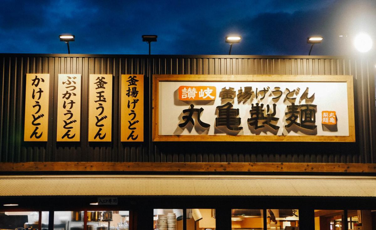 丸亀製麺 半額 夜