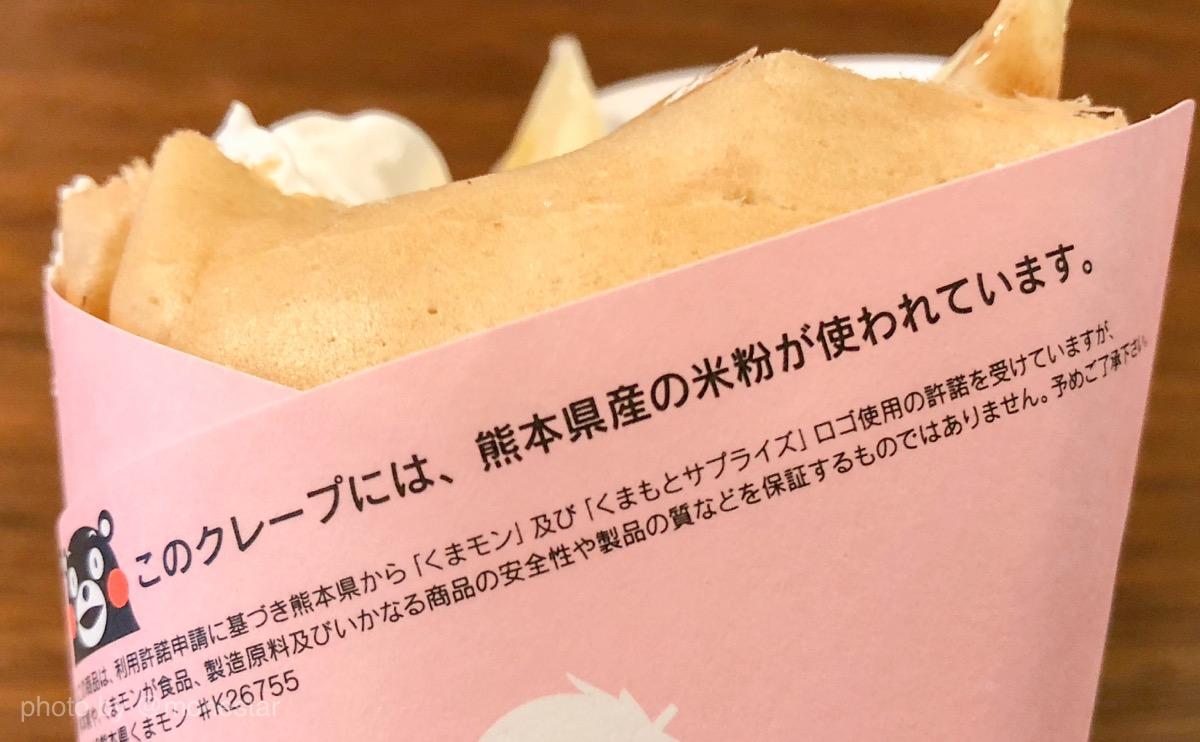 クレープ 米粉