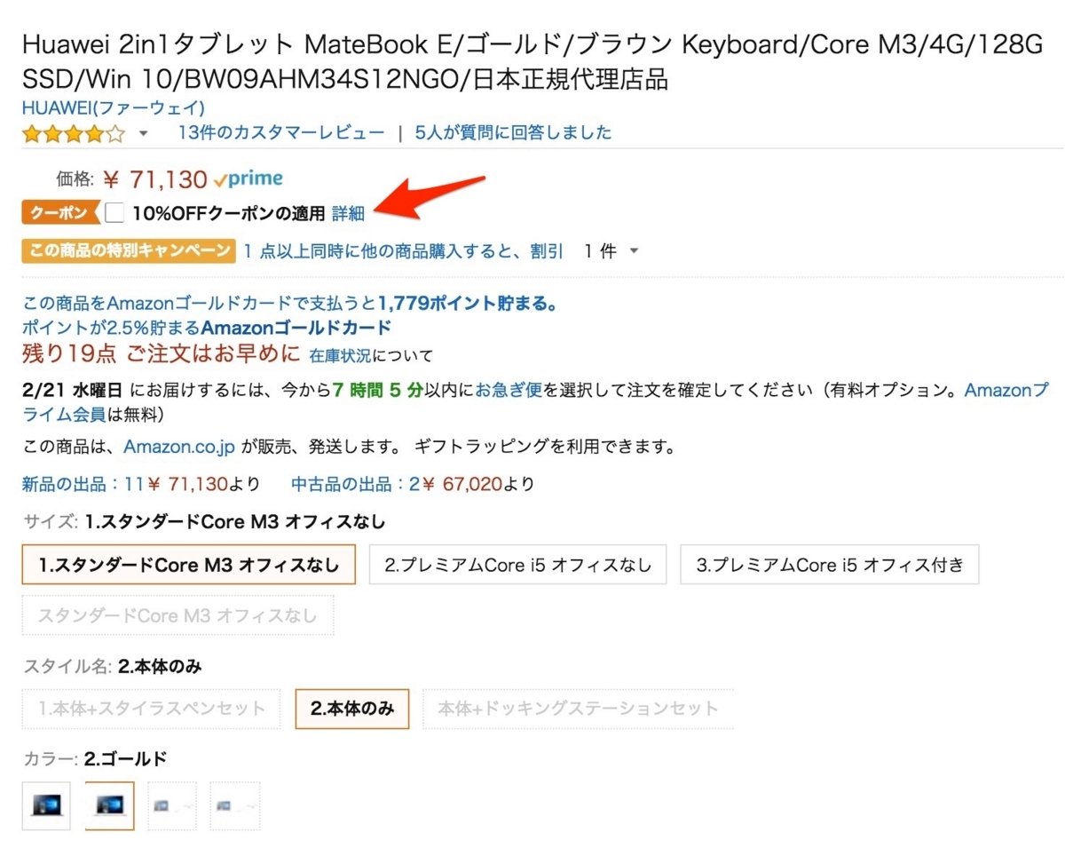 MateBook E セール
