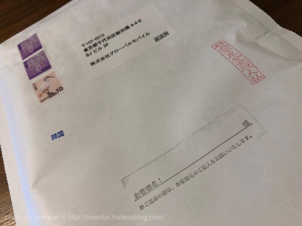 韓国データ 郵送
