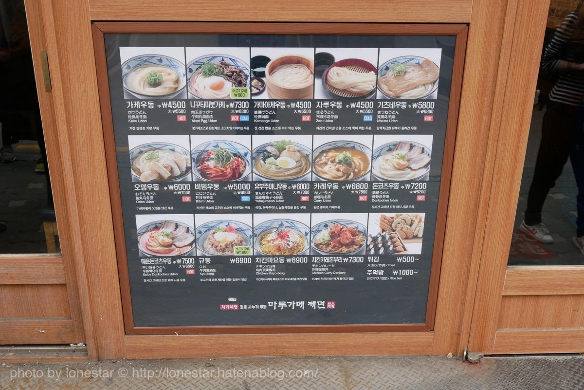 韓国 丸亀製麺 メニュー