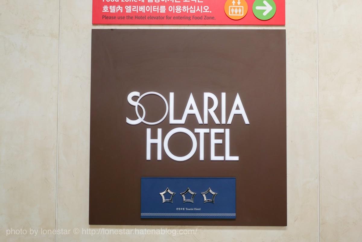 韓国 西鉄ホテル
