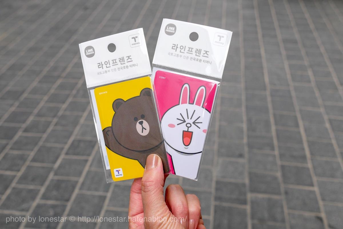 韓国 ラインフレンズ Tマネー