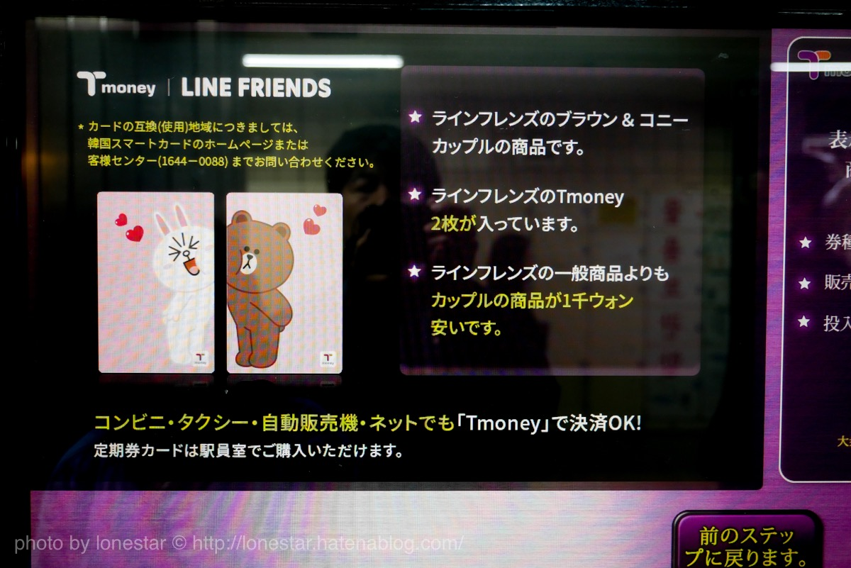 T-money ラインフレンズ