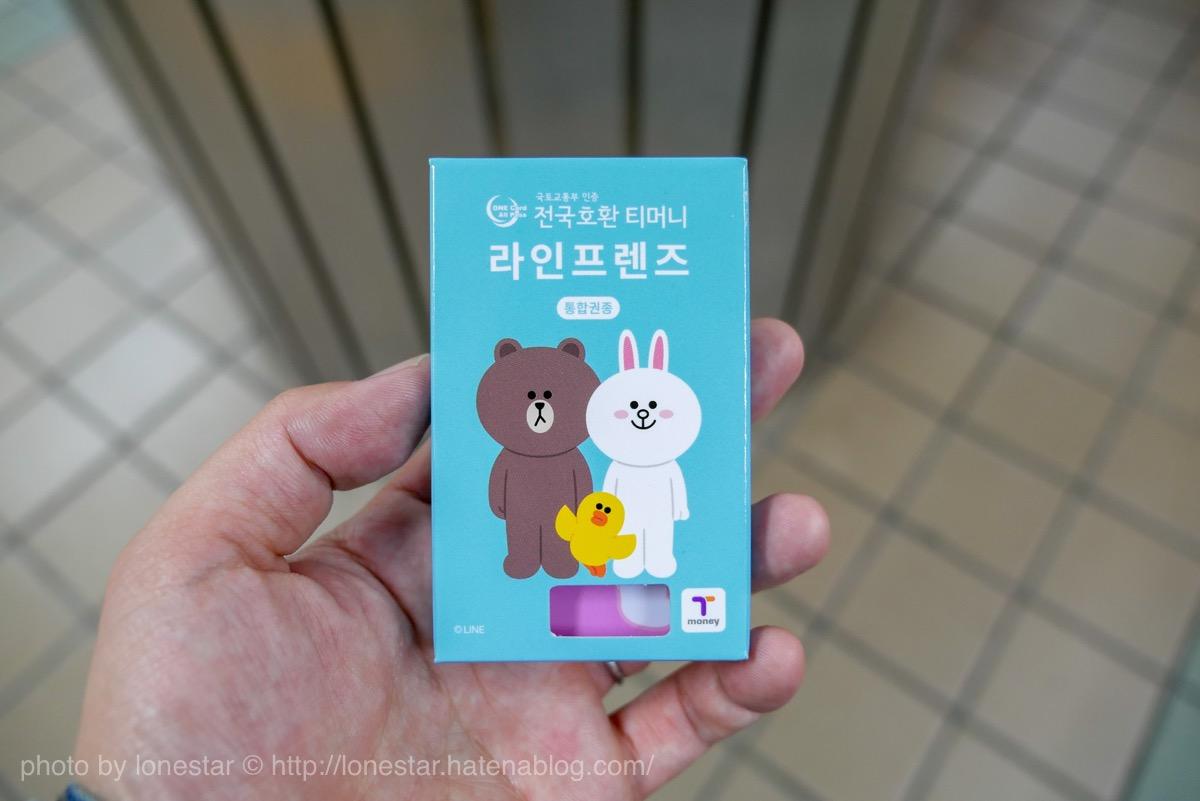 韓国 地下鉄 LINE