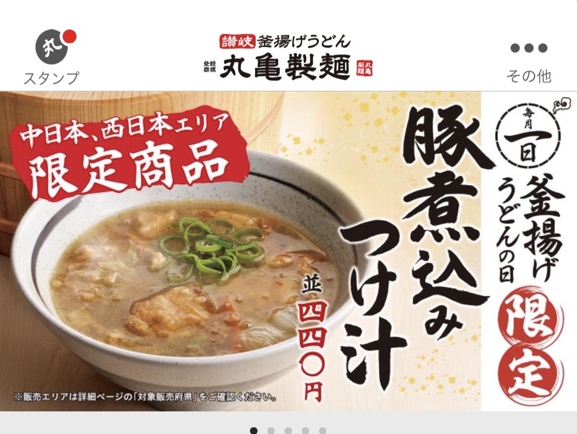 丸亀製麺 豚煮込みつけ汁