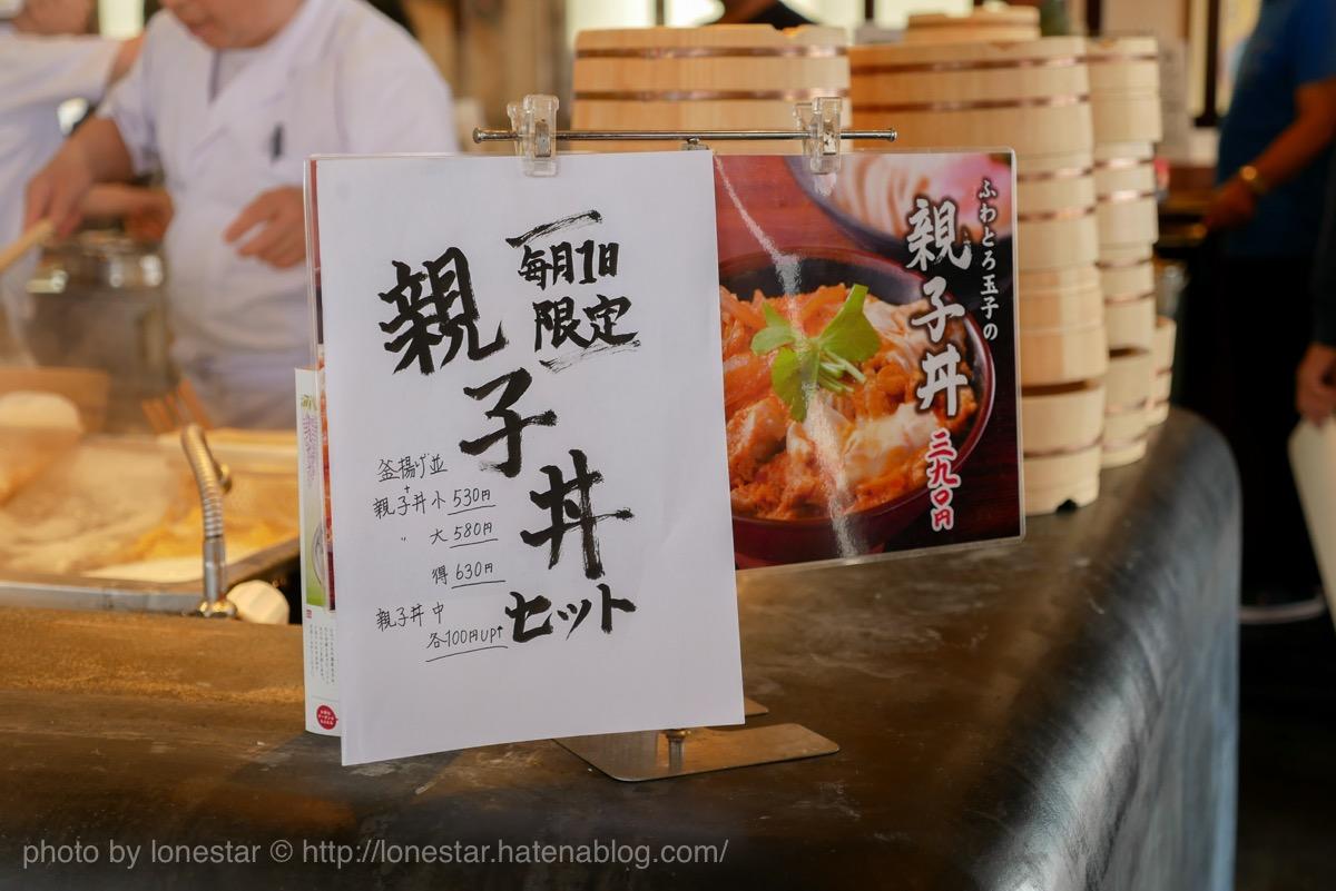 丸亀製麺 親子丼セット